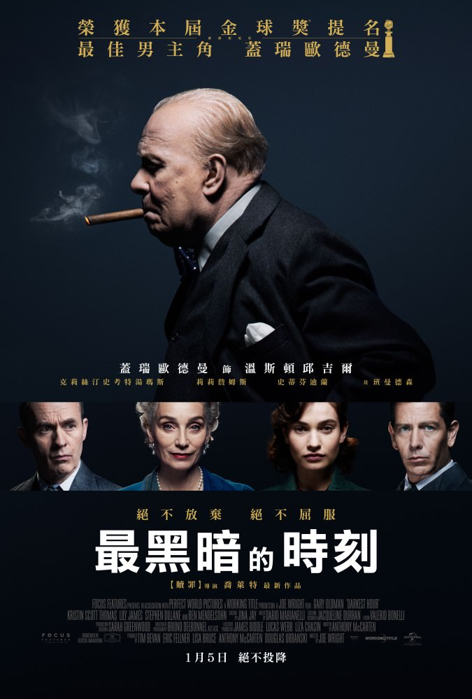 Movie, Darkest Hour(英國) / 最黑暗的時刻(台) / 至暗时刻(中) / 黑暗對峙(港), 電影海報, 台灣