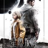 Movie, Science Fiction Volume One: The Osiris Child(澳大利亞) / 星際叛將:歐西里斯之子(台), 電影海報, 台灣
