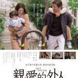 Movie, 幼な子われらに生まれ(日本) / 親愛的外人(台) / Dear Etranger(英文) / 生在幼子(網), 電影海報, 台灣