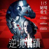 Movie, El jugador de ajedrez(西班牙) / 逆境棋蹟(台) / The Cheess Player(英文) / 棋手(網), 電影海報, 台灣