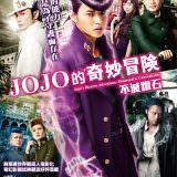 Movie, ジョジョの奇妙な冒険 ダイヤモンドは砕けない 第一章(日本) / JOJO的奇妙冒險:不滅鑽石(台) / JoJo's Bizarre Adventure: Diamond Is Unbreakable(英文), 電影海報, 台灣