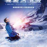 Movie, 6 Below: Miracle on the Mountain(美國) / 我要活下去(台) / 雪山奇迹(網), 電影海報, 台灣