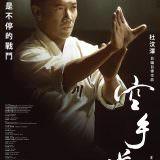 Movie, 空手道(香港) / 空手道(台) / The Empty Hands(英文), 電影海報, 台灣