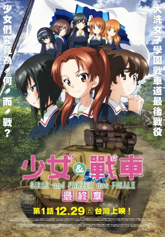 Movie, ガールズ&パンツァー 最終章 第1話(日本) / 少女與戰車最終章:第一話(台) / Girls & Panzer The Final Chapter One(英文), 電影海報, 台灣