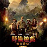 Movie, Jumanji: Welcome to the Jungle(美國) / 野蠻遊戲:瘋狂叢林(台) / 勇敢者游戏:决战丛林(中) / 逃出魔幻紀:叢林挑機(港), 電影海報, 台灣