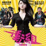 Movie, 衝組(台灣) / Tshiong(英文), 電影海報, 台灣