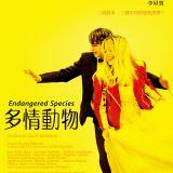 Movie, Espèces menacées(法國.比利時) / 多情動物(台) / Endangered Species(英文) / 濒危物种(網), 電影海報, 台灣