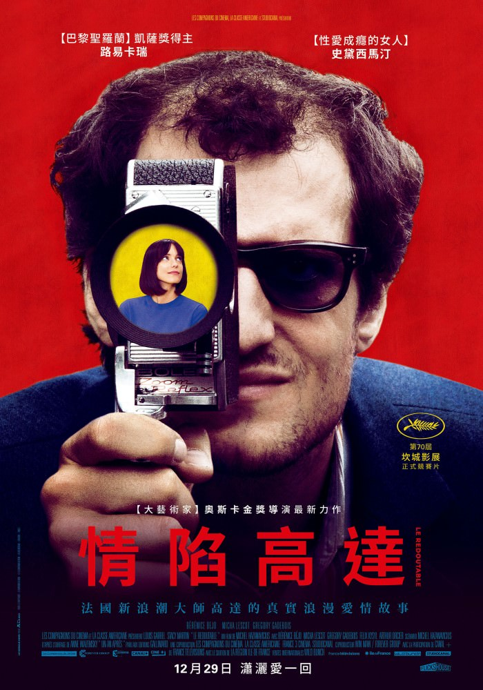 Movie, Le Redoutable(法國.緬甸) / 情陷高達(台) / 高達:革命性改變(港) / Redoutable(英文) / 敬畏(網), 電影海報, 台灣