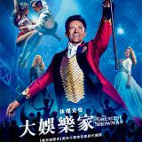Movie, The Greatest Showman(美國) / 大娛樂家(台.港) / 马戏之王(中), 電影海報, 台灣
