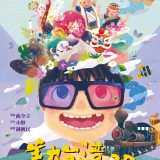 Movie, 美力台灣3D(台灣) / Formosa(英文), 電影海報, 台灣