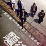 Movie, 꾼(韓國) / 騙徒(台) / 騙中騙(港) / The Swindlers(英文) / 骗子(網), 電影海報, 台灣