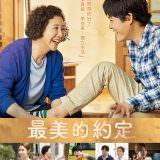 Movie, 채비(韓國) / 最美的約定(台) / The Preparation(英文) / 准备(網), 電影海報, 台灣