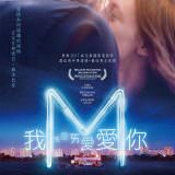 Movie, M(法國) / 我愛愛愛你(台), 電影海報, 台灣