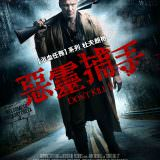 Movie, Don't Kill It(美國) / 惡靈捕手(台) / 别杀它(網), 電影海報, 台灣