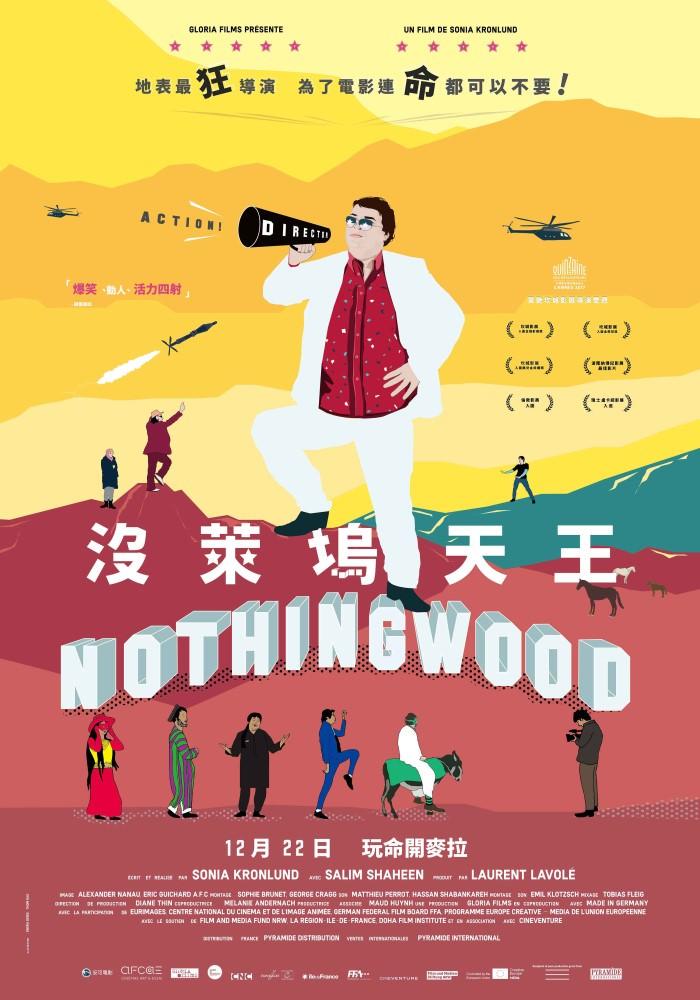 Movie, Nothingwood(法國.德國) / 沒萊塢天王(台) / 无无坞(網), 電影海報, 台灣