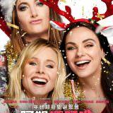 Movie, A Bad Moms Christmas(美國.中國) / 阿姐響叮噹(台) / C奶同學會2(港) / 坏妈妈的圣诞节(網), 電影海報, 台灣