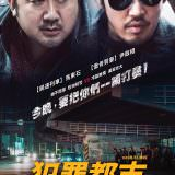 Movie, 범죄도시(韓國) / 犯罪都市(台) / The Outlaws(英文), 電影海報, 台灣