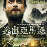 Movie, Jungle(澳大利亞.哥倫比亞) / 逃出亞馬遜(台) / 丛林(網), 電影海報, 台灣