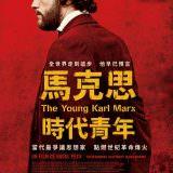Movie, Le jeune Karl Marx(德國.法國.比利時) / 馬克思:時代青年(台) / 年轻的卡尔·马克思(網), 電影海報, 台灣