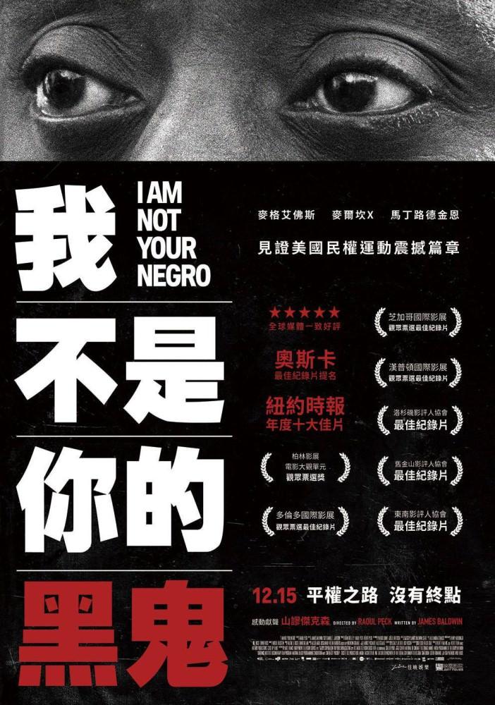 Movie, I Am Not Your Negro(美國.法國.比利時.瑞士) / 我不是你的黑鬼(台) / 我不是黑奴(港), 電影海報, 台灣