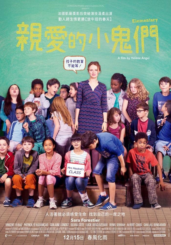 Movie, Primaire(法國) / 親愛的小鬼們(台) / 小学生(網), 電影海報, 台灣