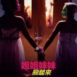 Movie, Tragedy Girls(美國) / 姐姐妹妹殺起來(台) / 悲剧女孩(網), 電影海報, 台灣