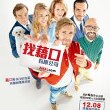 Movie, Alibi.com(法國) / 找藉口有限公司(台) / 借口.com(網), 電影海報, 台灣