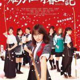 Movie, あさひなぐ(日本) / 薙刀社青春日記(台) / Asahinagu(英文), 電影海報, 台灣