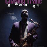 Movie, Chasing Trane: The John Coltrane Documentary(美國) / 尋找約翰柯川(台) / 追寻柯川(網), 電影海報, 台灣