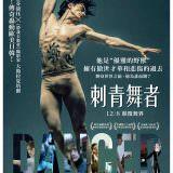 Movie, Dancer(英國.美國.俄羅斯.烏克蘭) / 刺青舞者(台) / 舞者(網), 電影海報, 台灣
