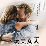 Movie, De plus belle(法國.比利時) / 不玩美女人(台) / Ladies(英文) / 女士们(網), 電影海報, 台灣