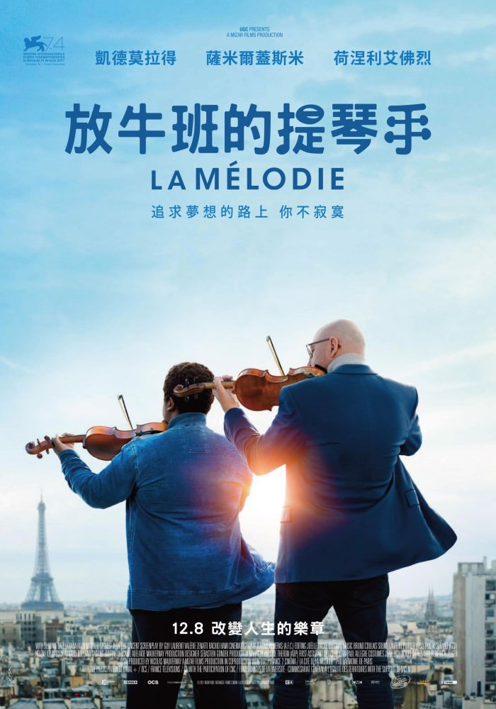 Movie, La mélodie(法國) / 放牛班的提琴手(台) / Orchestra Class(英文) / 交响班(網), 電影海報, 台灣