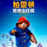 Movie, Paddington 2(英國.法國) / 柏靈頓熊熊出任務(台) / 帕丁顿熊2(中) / 柏靈頓2(港), 電影海報, 台灣