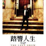 Movie, TAP THE LAST SHOW(日本) / 踏響人生(台) / Tap: The Last Show(英文) / 最后的踢踏舞(網), 電影海報, 台灣