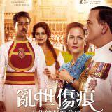 Movie, Viceroy's House(英國.印度) / 亂世傷痕:末代總督的秘密(台) / 总督之屋(網), 電影海報, 台灣