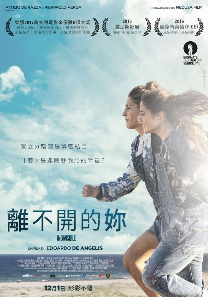 Movie, Indivisibili(義大利) / 離不開的妳(台) / Indivisible(英文) / 形影不离(網), 電影海報, 台灣