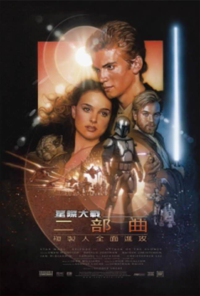 Movie, Star Wars Episode II: Attack of the Clones(美國) / 星際大戰二部曲:複製人全面進攻(台) / 星球大战前传:克隆人的进攻(中) / 星球大戰前傳:複製人侵略(港), 電影海報, 台灣