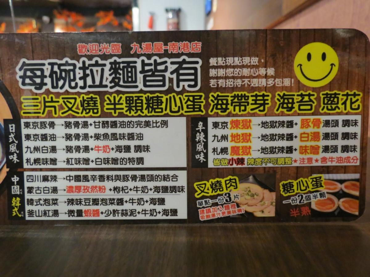 九湯屋日本拉麵@南港店, 菜單/menu