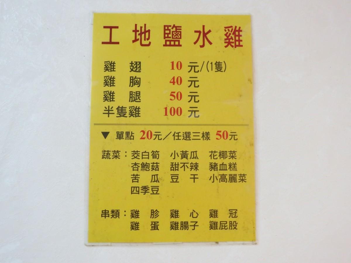 工地鹽水雞, menu/價目表
