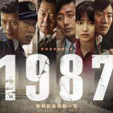 Movie, 1987(韓國) / 1987:黎明到來的那一天(台) / 1987: When The Day Comes(英文), 電影海報, 台灣