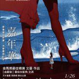 Movie, 嘉年华(中國.法國) / 嘉年華(台) / Angels Wear White(英文), 電影海報, 台灣