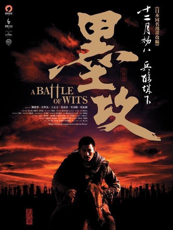Movie, 墨攻(中國.香港.日本.韓國) / 墨攻(台) / A Battle of Wits(英文), 電影海報, 台灣