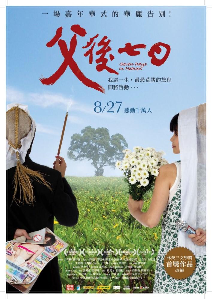 Movie, 父後七日(台灣) / 7 Days in Heaven(英文), 電影海報, 台灣