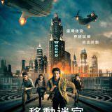 Movie, Maze Runner: The Death Cure(美國) / 移動迷宮:死亡解藥(台.港) / 移动迷宫3:死亡解药(中), 電影海報, 台灣