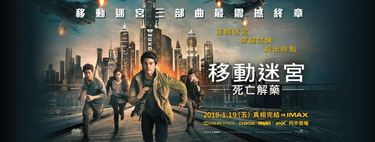 Movie, Maze Runner: The Death Cure(美國) / 移動迷宮:死亡解藥(台.港) / 移动迷宫3:死亡解药(中), 電影海報, 台灣, 橫板