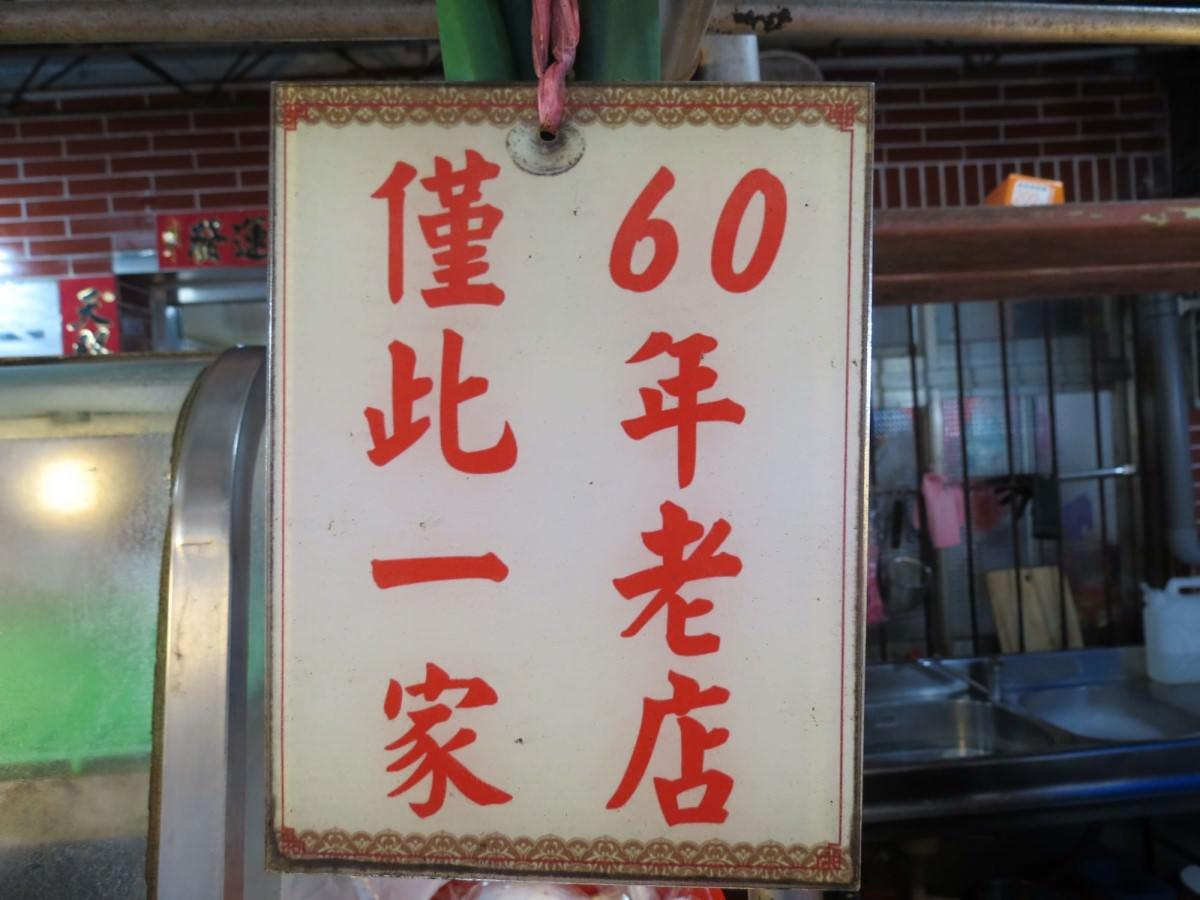 巷仔內烏骨雞海鮮攤, 60年老店