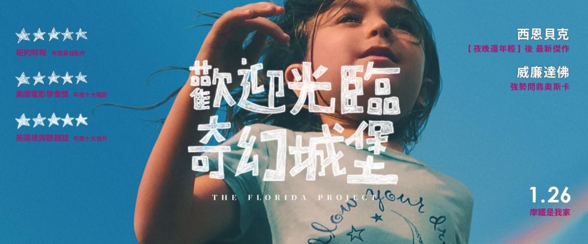 Movie, The Florida Project(美國) / 歡迎光臨奇幻城堡(台), 電影海報, 台灣, 橫板