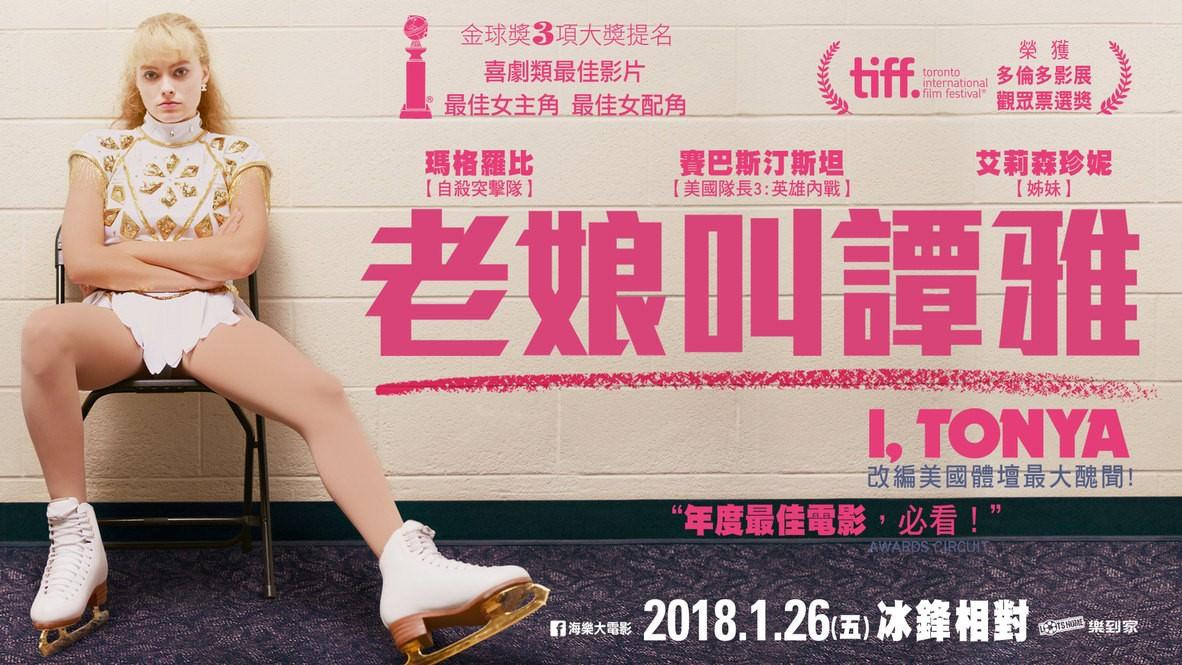 Movie, I, Tonya(美國) / 老娘叫譚雅(台) / 冰之驕女(港) / 我,花样女王(網), 電影海報, 台灣, 橫板