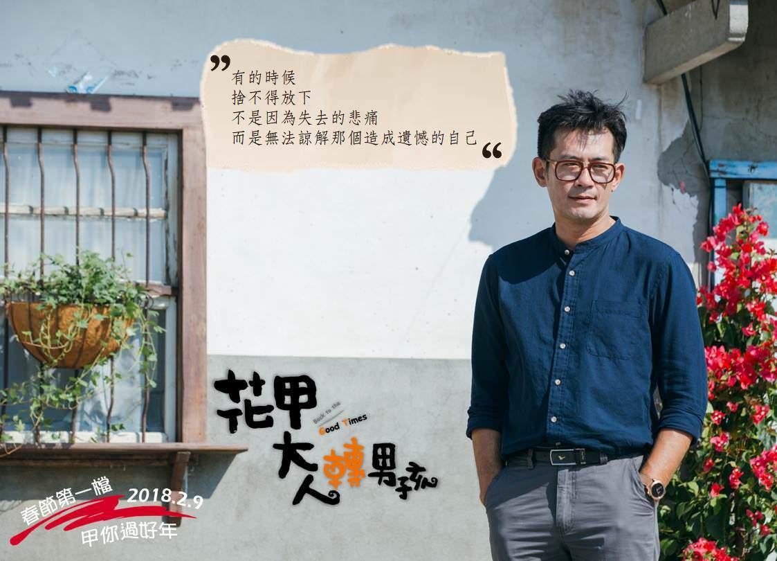 Movie, 花甲大人轉男孩(台灣) / Back to the good times(英文), 電影劇照