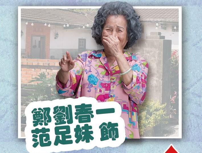 Movie, 花甲大人轉男孩(台灣) / Back to the good times(英文), 網路宣傳劇照